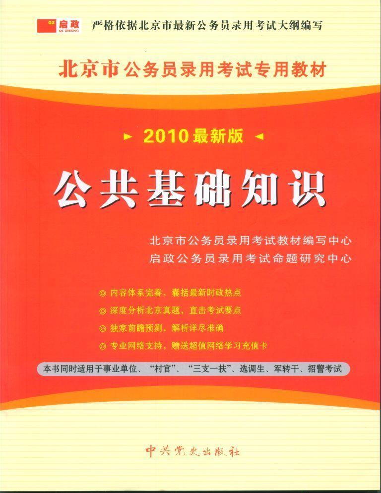 公共基础知识,2013公共基础知识